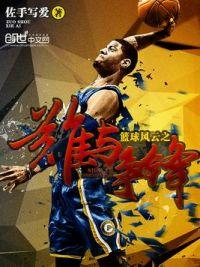 篮球风云之谁与争锋
